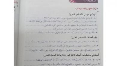 Photo of حل درس  التضامن دراسات اجتماعية صف تاسع فصل أول