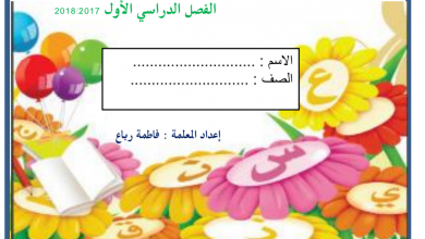 Photo of مهارات أساسية لغة عربية صف أول فصل أول