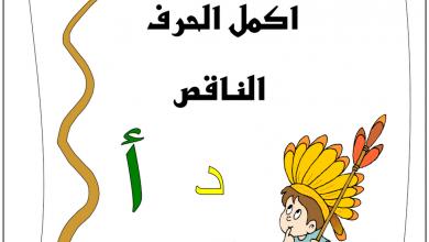 Photo of أوراق عمل (أكمل الحرف الناقص) لغة عربية صف أول فصل أول