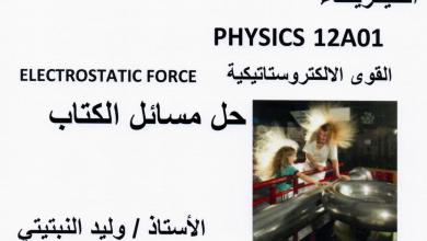 Photo of حل مسائل الوحدة الأولى القوى الالكتروستاتيكية فيزياء صف ثاني عشر متقدم فصل أول
