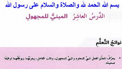 Photo of حل درس المبني للمجهول كتاب الطالب لغة عربية صف سابع فصل أول