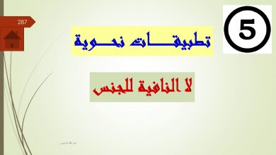 Photo of حل درس لا النافية للجنس لغة عربية فصل أول صف ثاني عشر
