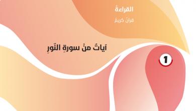 Photo of حل درس آيات من سورة النور لغة عربية الصف الحادي عشر
