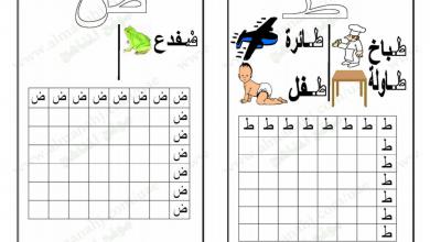 Photo of ورقة عمل تدريب على كتابة الأحرف لغة عربية صف ثاني صف أول
