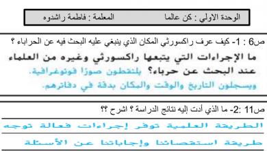 Photo of حل أسئلة كتاب الطالب علوم صف ثالث فصل أول