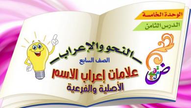 Photo of ملخص علامات الإعراب الاصلية والفرعية لغة عربية صف سابع فصل أول