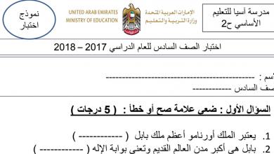 Photo of نموذج اختبار لغة عربية صف سادس فصل أول