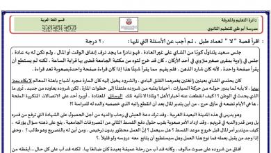 Photo of استجابة قصة خارج النافذة لغة عربية صف ثاني عشر فصل أول