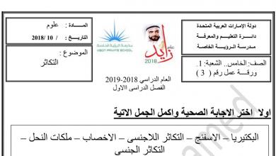 Photo of ورقة عمل التكاثر علوم صف خامس فصل أول