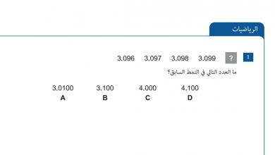 Photo of نموذج امتحان امسات رياضيات صف رابع فصل أول