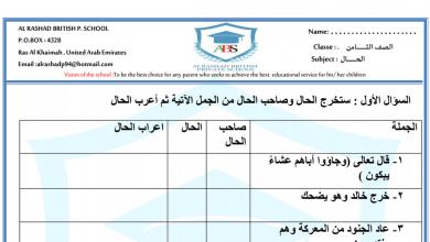 Photo of ورقة عمل درس الحال مع الحل لغة عربية صف ثامن فصل أول