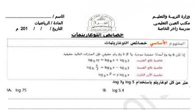 Photo of أوراق عمل خصائص اللوغاريتمات رياضيات صف ثاني عشر عام