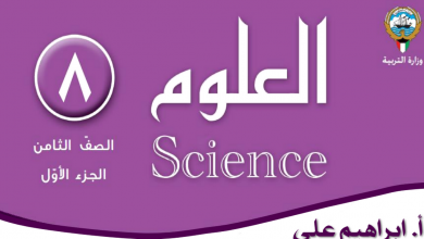 Photo of ملخص علوم الفصل الأول مع حلول الأسئلة صف ثامن