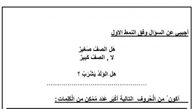 Photo of أوراق عمل شاملة لغة عربية صف ثاني فصل أول