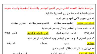 Photo of مراجعة عامة دراسات اجتماعية صف ثامن فصل أول