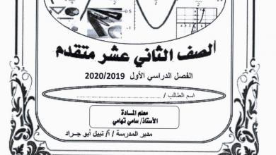 Photo of أوراق عمل الاتصال ونتائجه مع الحل رياضيات صف ثاني عشر متقدم فصل أول