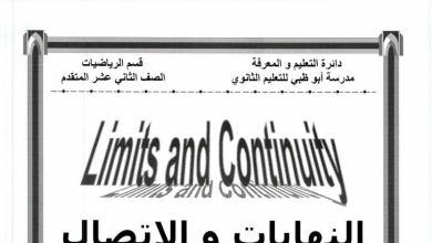 Photo of أوراق عمل النهايات والاتصال مع الحل رياضيات صف ثاني عشر متقدم فصل أول