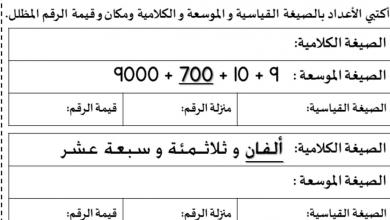 Photo of أوراق عمل شاملة رياضيات صف ثاني فصل أول