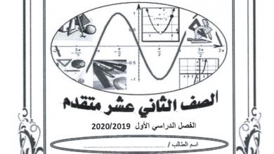 Photo of أوراق عمل كثيرات الحدود والدوال النسبية مع الحلول رياضيات صف ثاني عشر متقدم فصل أول