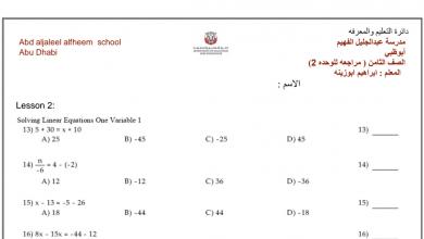 Photo of تمارين مراجعة الوحدة الثانية رياضيات منهج إنجليزي صف ثامن فصل أول
