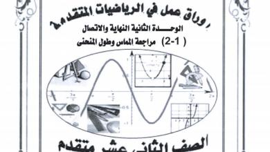 Photo of أوراق عمل المماس وطول المنحنى مع الحلول رياضيات صف ثاني عشر متقدم فصل أول