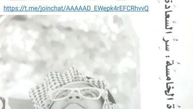 Photo of حل درس سر السعادة كتاب النشاط لغة عربية صف ثالث فصل ثاني