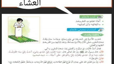 Photo of حل درس السنن الرواتب تربية إسلامية صف رابع فصل ثاني