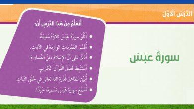 Photo of حل درس سوره عبس  الصف الخامس  الفصل  الثاني