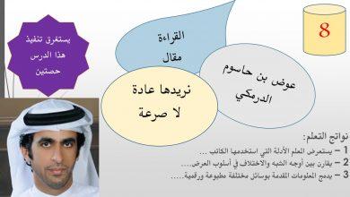 Photo of حل درس نريدها عادة لا صرعة لغة عربية حادي عشر