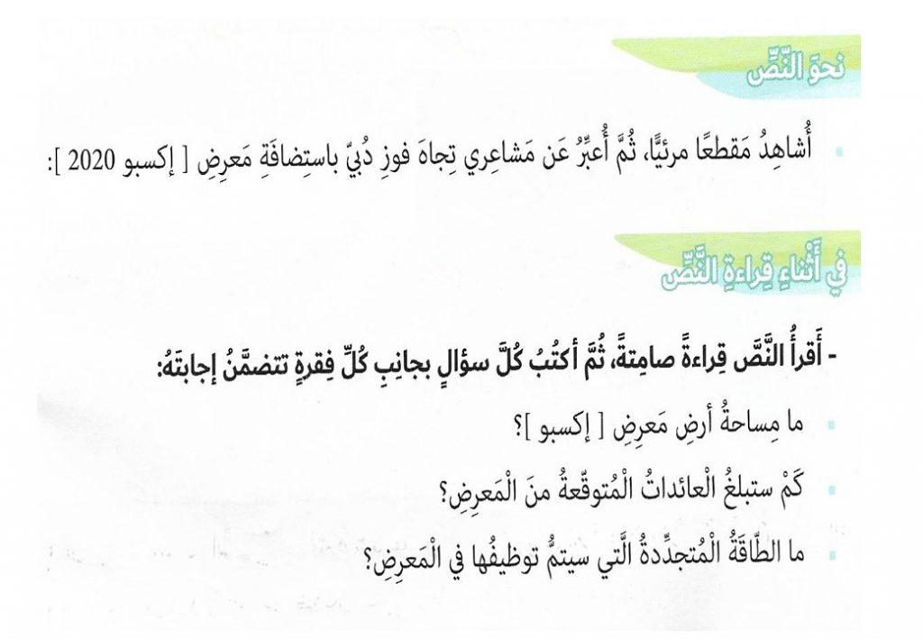 مرفق لكم حلول كتاب اللغة العربية لطلاب الصف السادس الفصل الدراسي الاول ,