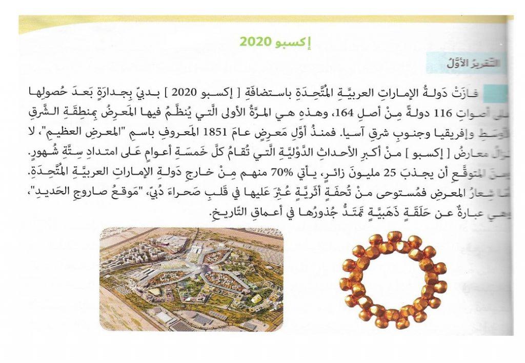 حل درس اكسبو 2020 لمادة اللغة العربية مناهج الامارات .