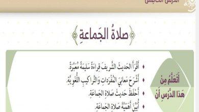 Photo of حل درس صلاة الجماعه تربية إسلامية صف رابع فصل ثاني