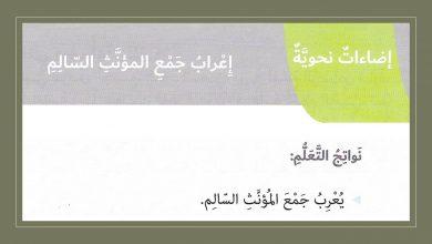 Photo of حل درس إعراب جمع المؤنث السالم لغة عربية صف سادس فصل ثاني