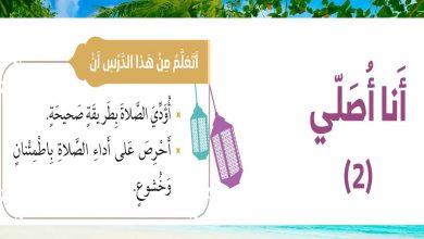 Photo of حل درس أنا اصلي 2 تربية إسلامية صف ثالث فصل ثاني