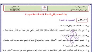 Photo of شرح وتلخيص قصة علامة تعجب لغة عربية صف ثاني عشر فصل أول