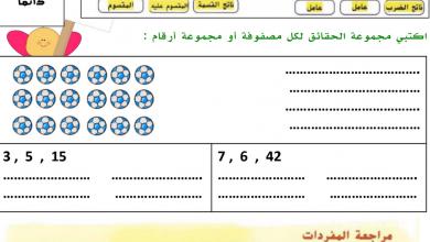 Photo of ورق عمل الضرب والقسمة رياضيات صف رابع فصل أول