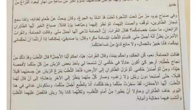 Photo of امتحان كتابة نهاية الفصل الأول 2018 – 2019 لغة عربية صف رابع