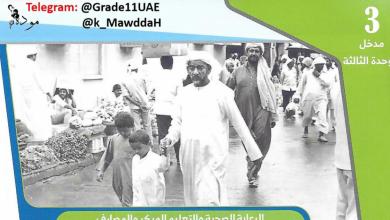 Photo of حل درس الخدمات الصحية في أبو ظبي دراسات اجتماعية صف حادي عشر فصل أول