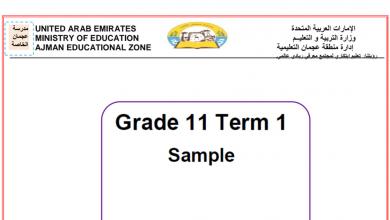 Photo of نموذج تدريبي لغة إنجليزية صف حادي عشر فصل أول
