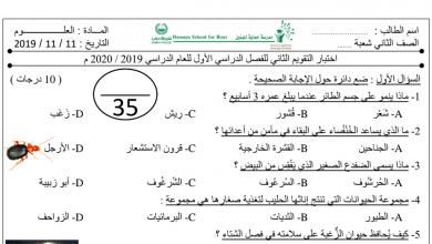 Photo of اختبار تقويم ثاني علوم يتبعه الحل صف ثاني فصل أول