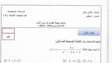 Photo of امتحان نهاية الفصل الأول 2018 – 2019 رياضيات صف ثاني عشر متقدم