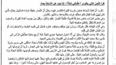 Photo of امتحان نهاية الفصل الأول 2018 – 2019 لغة عربية صف خامس