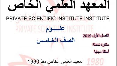 Photo of مذكرة علوم شاملة صف خامس فصل أول