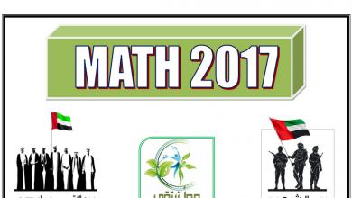 Photo of مراجعة شاملة نهائية رياضيات صف عاشر متقدم فصل أول