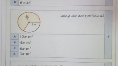 Photo of امتحان نهاية الفصل الأول 2019 – 2020 رياضيات صف حادي عشر متقدم مع دليل التصحيح