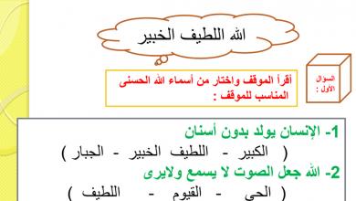 Photo of أوراق عمل مراجعة تربية إسلامية صف ثاني فصل أول