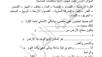 Photo of أوراق عمل مراجعة دراسات اجتماعية صف ثاني فصل أول