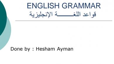 Photo of قواعد لغة إنجليزية صف حادي عشر فصل أول