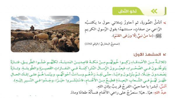 حل درس الراعي الأمين
