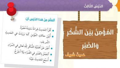 Photo of حل درس المؤمن بين الشكر والصبر تربية إسلامية  صف سادس فصل ثاني